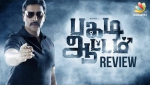 Pagadi Attam Review