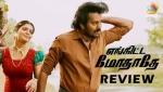 Enkitta Mothathe Movie Review | Natty, Sanchitha Chetty, Parvathy Nairi | Latest Tamil Movie