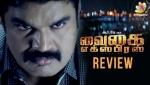 Vaigai Express Movie Review | RK, Neetu Chandra, Iniya, Shaji Kailas | Latest Tamil Movie
