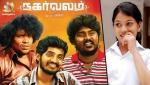 Nagarvalam Review