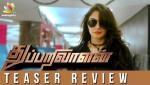 Thupparivalan Teaser Review | Vishal, Andrea, Director Mysskin | Trailer Reactions