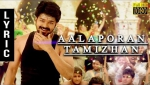 Mersal Song Aalaporan Tamizhan Single Track Lyrics | Vijay 61, A R Rahman, Atlee,