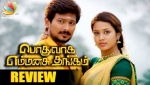 Pothuvaga En Manasu Thangam Movie Review | Udhayanidhi Stalin, Nivetha Pethuraj, Soori