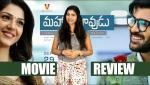 MAHANUBHAVUDU Movie Review    Sharwanand    Mehreen    #Mahanubhavudu    #Mahanubhavudureview
