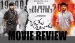 Okkadu Migiladu Movie Review || Manchu Manoj || #OkkaduMigiladu || Indiaglitz Telugu