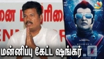 Director Shankar apologized to press | Endhiran 2.0 Shooting Spot Controversy