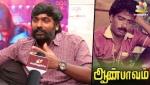 Aan Pavam - The most entertaining and intelligent script : Vijay Sethupathi Interview, Pandiarajan
