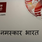 29 मार्च का नमस्कार भारत सुनिए मोहन लाल शर्मा से