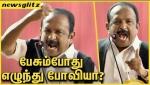 பேசும்போது எழுந்து போவியா ? Vaiko Aggressive Speech during Vellum Tamil Eelam Manadu