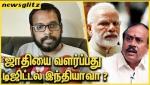 ஜாதியை வளர்ப்பதுதான் டிஜிட்டல் இந்தியாவா ? Raju Murugan on Caste discrimination | Modi Digital India