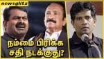 பெரியார்-தமிழ்தேசிய இயக்கங்களை பிரிக்க சதி நடக்குது ? Dr Ezhilan raise Question on Tamil Eelam