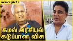 கமல் அரசியல் , கடுப்பான விசு : Actor Visu not interested to comment on Kamal Politics