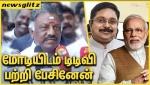 வாயை கொடுத்து மாட்டிக்கொண்ட OPS : O Panneerselvam about the meet with Modi | TTV Dinakaran