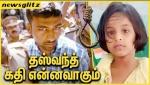 தஸ்வந்த் கதி என்னவாகும் ? Hasini murder Case Verdict Reclaim | Latest Tamil News