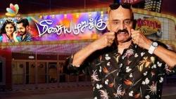 Meesaya Murukku Review : Kashayam with Bosskey   Hip Hop Adhi, Vivek, Madras Central   Tamil Movie
