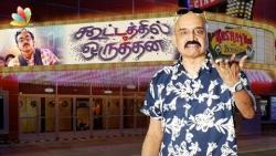 Kootathil Oruthan Review : Kashayam with Bosskey   Ashok Selvan, Priya Anand, Nivas   Tamil Movie