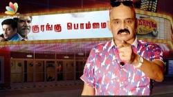 Kurangu Bommai Movie Review : Kashayam with Bosskey | Vidharth, Bharathiraja