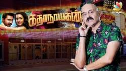 Katha Nayagan Movie Review : Kashayam with Bosskey | Vishnu Vishal, Catherine Teresa