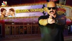 Ippadai Vellum Review : Kashayam with Bosskey | Udhayanidhi Stalin, Manjima Mohan Tamil Movie