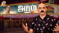 Aram Movie Review : Kashayam with Bosskey | Nayanthara, Ghibran, Ruben Tamil Film