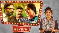 Savarakathi Review by Vidhya | Director Mysskin, Ram, Poorna | Latest Tamil Movie