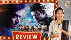 Irumbu Thirai Review By Vidhya