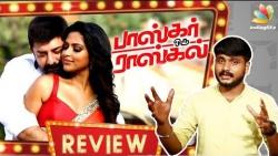 Bhaskar Oru Rascal Movie Review