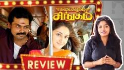 Kadai Kutty Singam Review by Vidhya