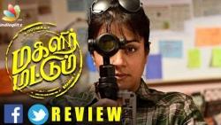 Magalir Mattum Movie Review | Jyothika, Surya, Oorvasi, Saranya | Tamil Film