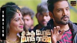 Sakka Podu Podu Raja - Official Tamil Trailer Review   Santhanam, STR   Latest Tamil Movie