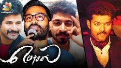Celebrities reaction to Thalapathy Vijay's Mersal   Dhanush, Sivakarthikeyan, Harish Kalyan   Review