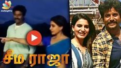 SEEMARAJ : Sivakarthikeyan, Samantha Movie Name leaked | Hot Tamil Cinema News