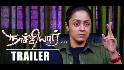 Naachiyaar - Official Theatrical Trailer Review | Director Bala | Jyotika, G. V. Prakash