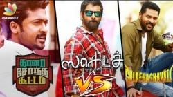 Who Wins TSK or Sketch or Gulebagavali | Surya, Vikram, Prabhu Deva | Movies Comparison
