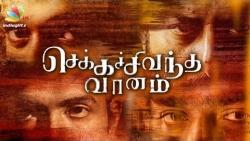 OFFICIAL : Maniratnam's Multistarrer titled Chekka Chivantha Vaanam   Simbu, Vijay Sethupathi