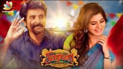 Seemaraja : Sivakarthikeyan's next movie title   Samantha, Ponram   Latest Tamil Cinema News