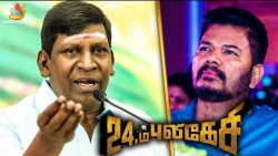 Vadivelu Responds to the Issue With Director Shankar | Imsai Arasan 24am Pulikesi | Latest News