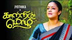 OFFICIAL : The Title of Jyothika's Next Revealed | Kaattrin Mozhi, Radha Mohan