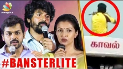 மனதை மிகவும் பாதிக்கிறது : Sivakarthikeyan Over Police Firing Against Sterlite | Gautami, Karthi