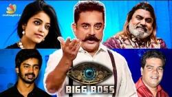 Breaking! 'Bigg Boss 2' contestants revealed ? | Kamal Hassan Show | Janani Iyer, Magath