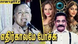 பிக்பாஸால எதிர்காலம் போகும் : Radha Ravi Trolls BI