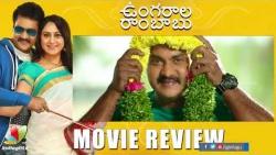Ungarala Rambabu Movie Review