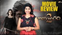 Raju Gari Gadhi 2 Movie Review    Nagarjuna    Samantha    #RajuGariGadhi2    #RGG2Review
