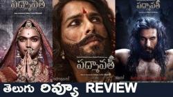 Padmaavat Telugu movie review ll Deepika Padukone ll Ranveer Singh ll Shahid Kapoor || #Padmaavat