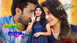 Varun Tej Tholi Prema Movie Review