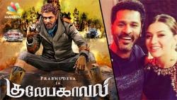 Is Prabhu Deva's next an MGR movie remake? : Director Kalyan Interview | Kulebagavali, Reela Realah