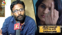 Taramani's A Certificate is for Love,not Sex : Director Ram Interview | Andrea, Anjali Movie