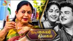 I'm Still United With Savitri's Family : Kamala Selvaraj | Gemini Ganesan, Nadigaiyar Thilagam