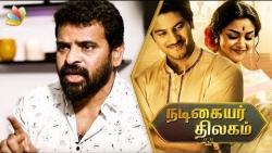 இதுதான் நல்ல சினிமா : Director Ameer | Nadigaiyar Thilagam | Keerthi Suresh, Dulquer Movie