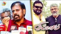 RK Selvamani Request for Viswasam Team | Press Meet | Thala Ajith, Siruthai Siva